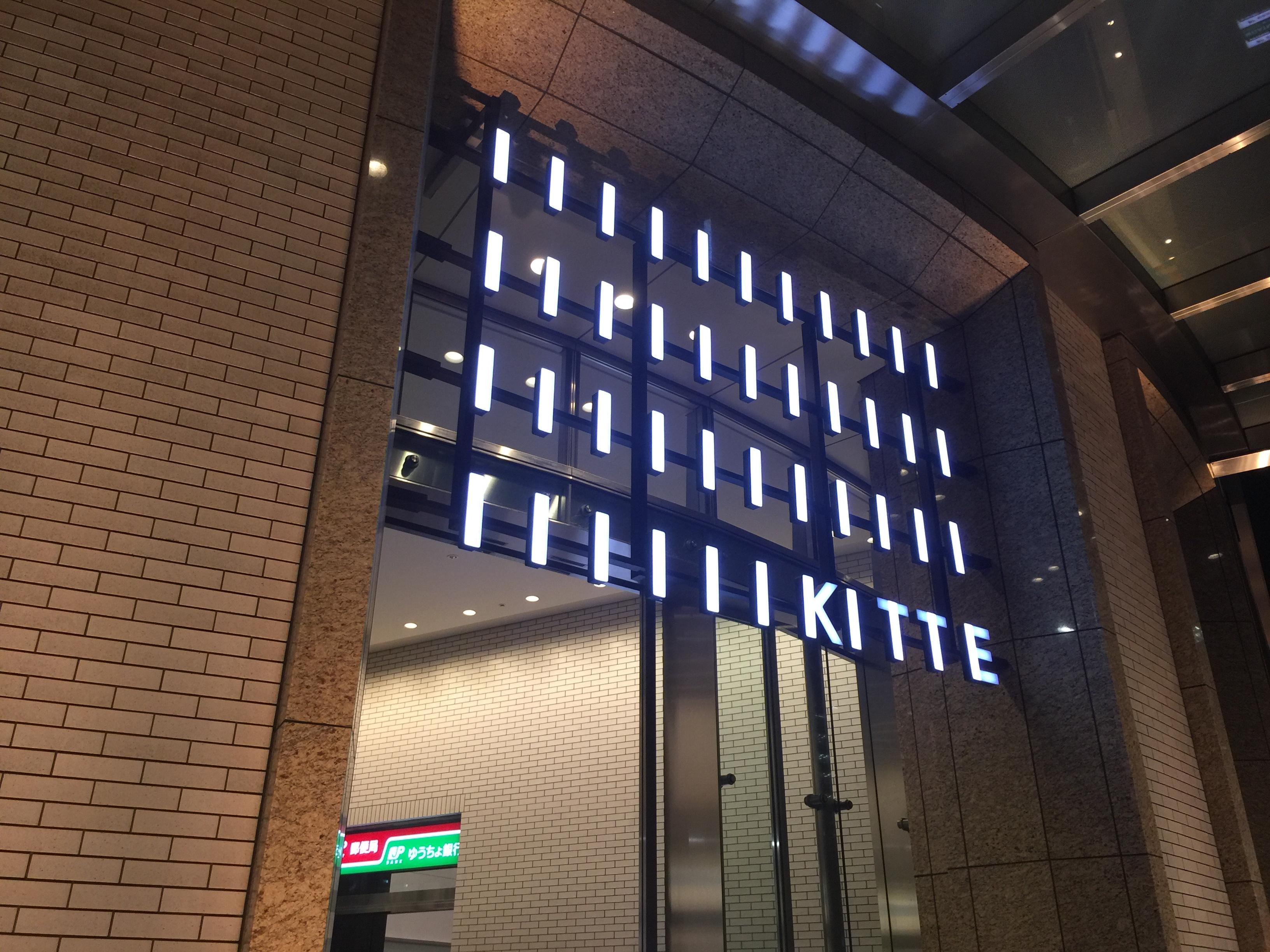 東京中央郵便局消印時間