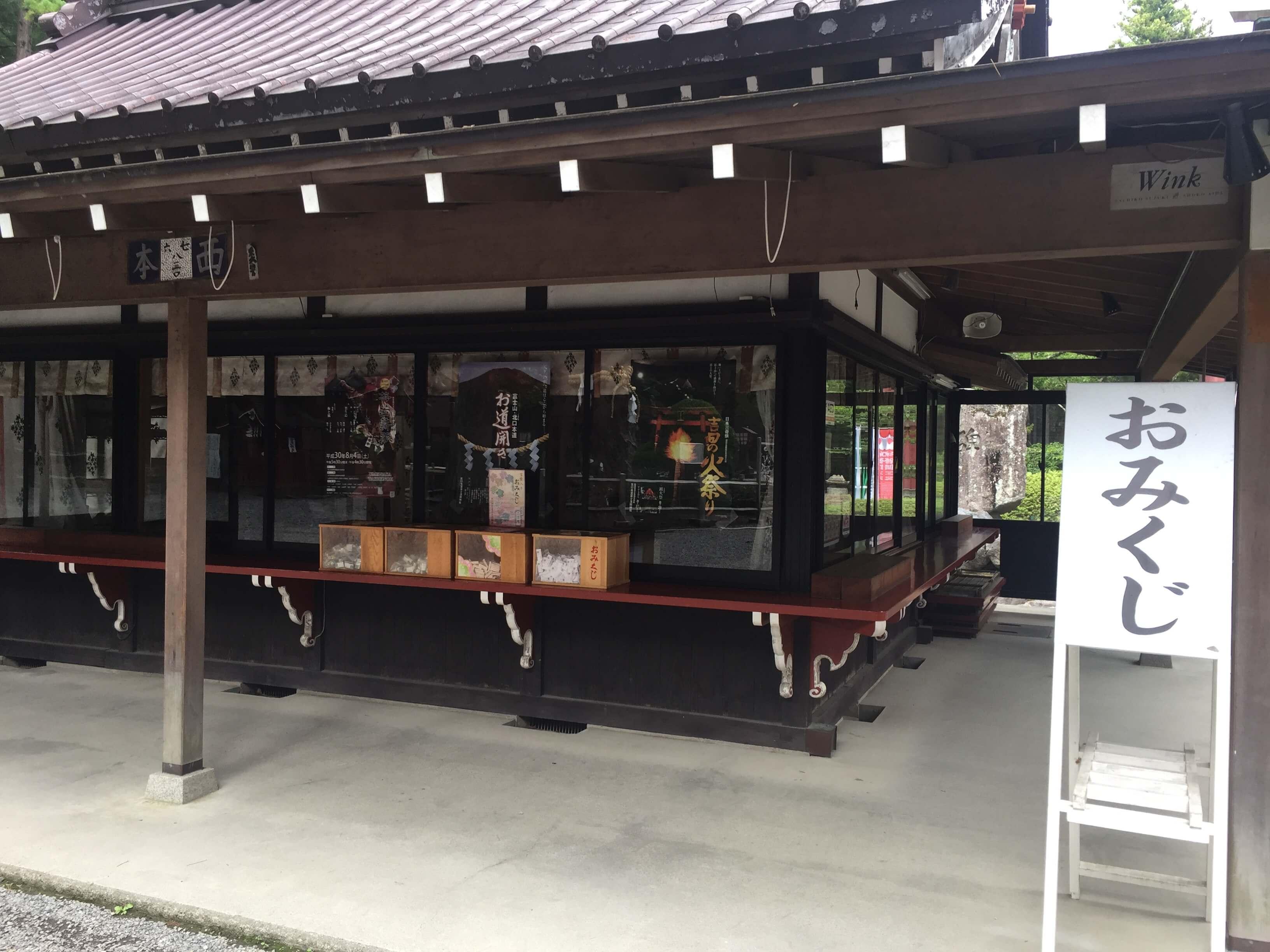 富士山女子人気のパワースポット