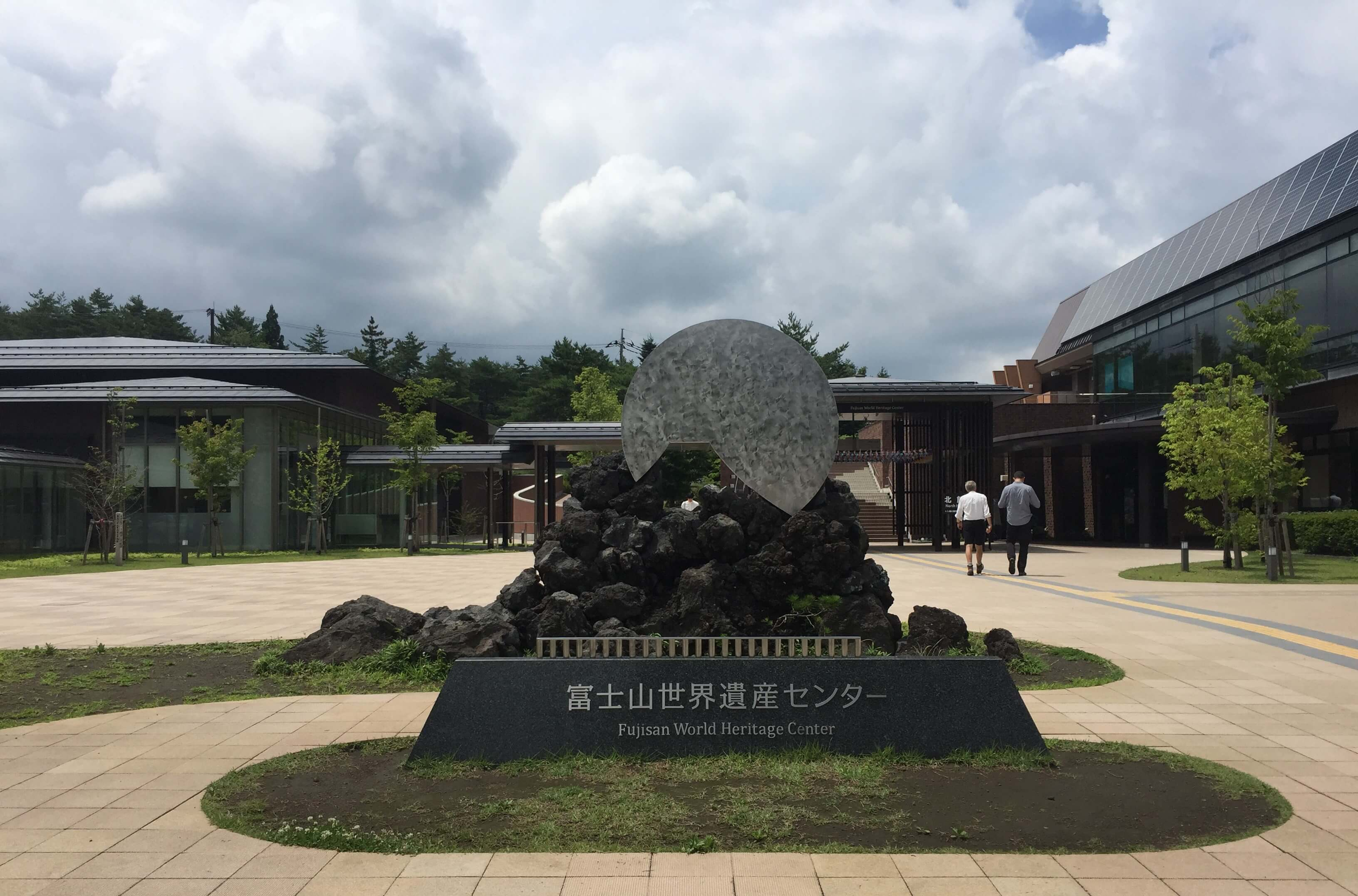 富士山世界遺産センター山梨