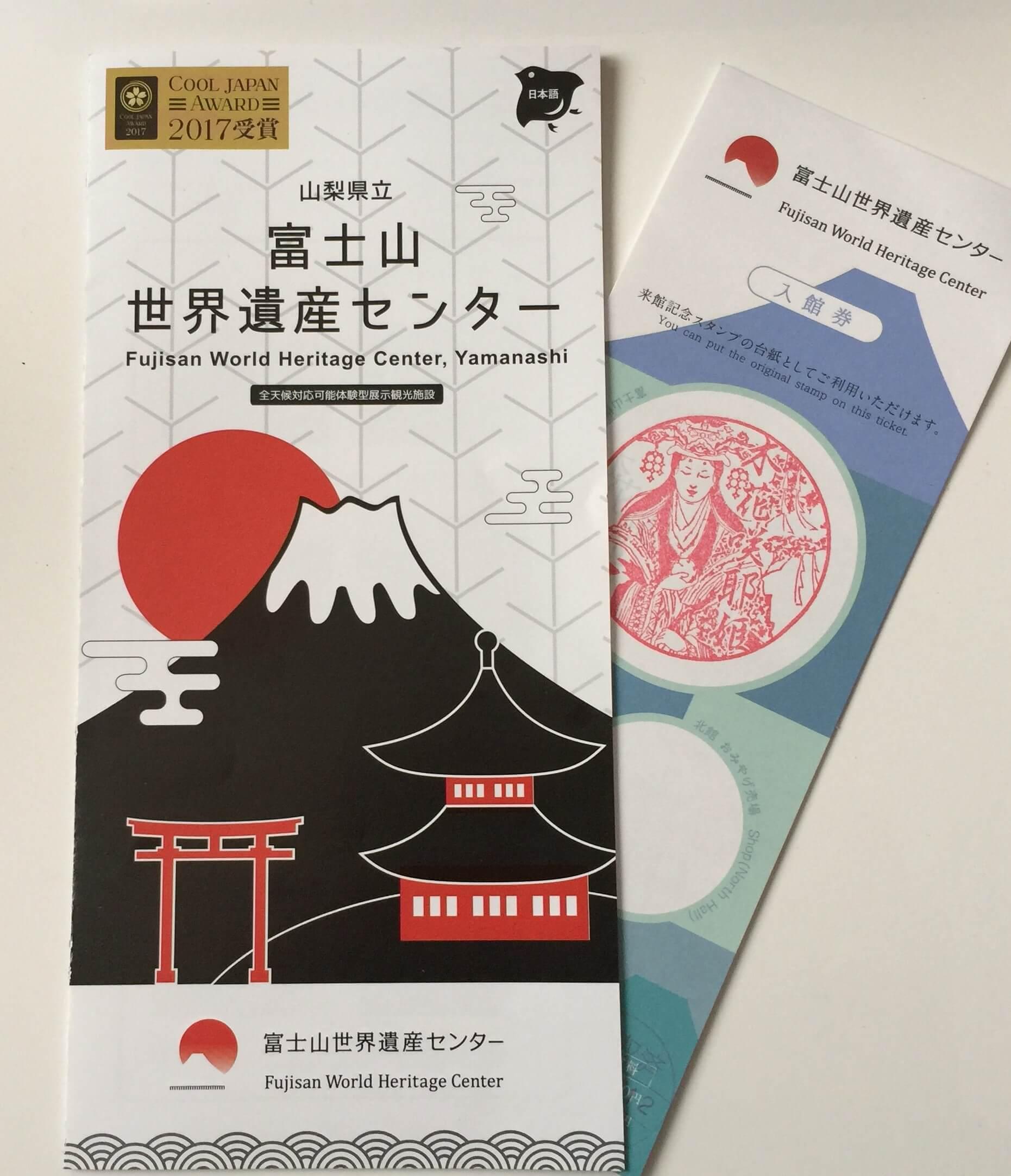 富士山世界遺産センター山梨子供連れ