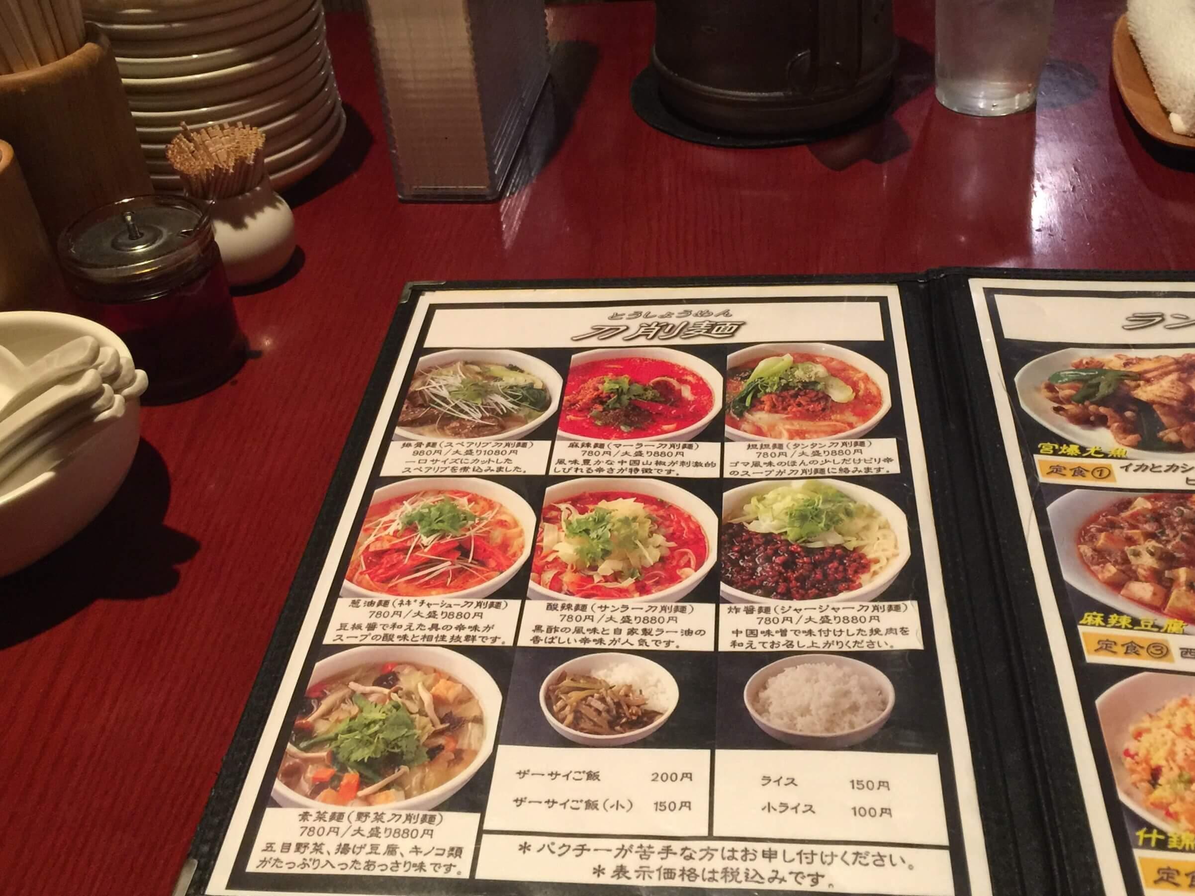 シーアンの麻辣麺口コミ