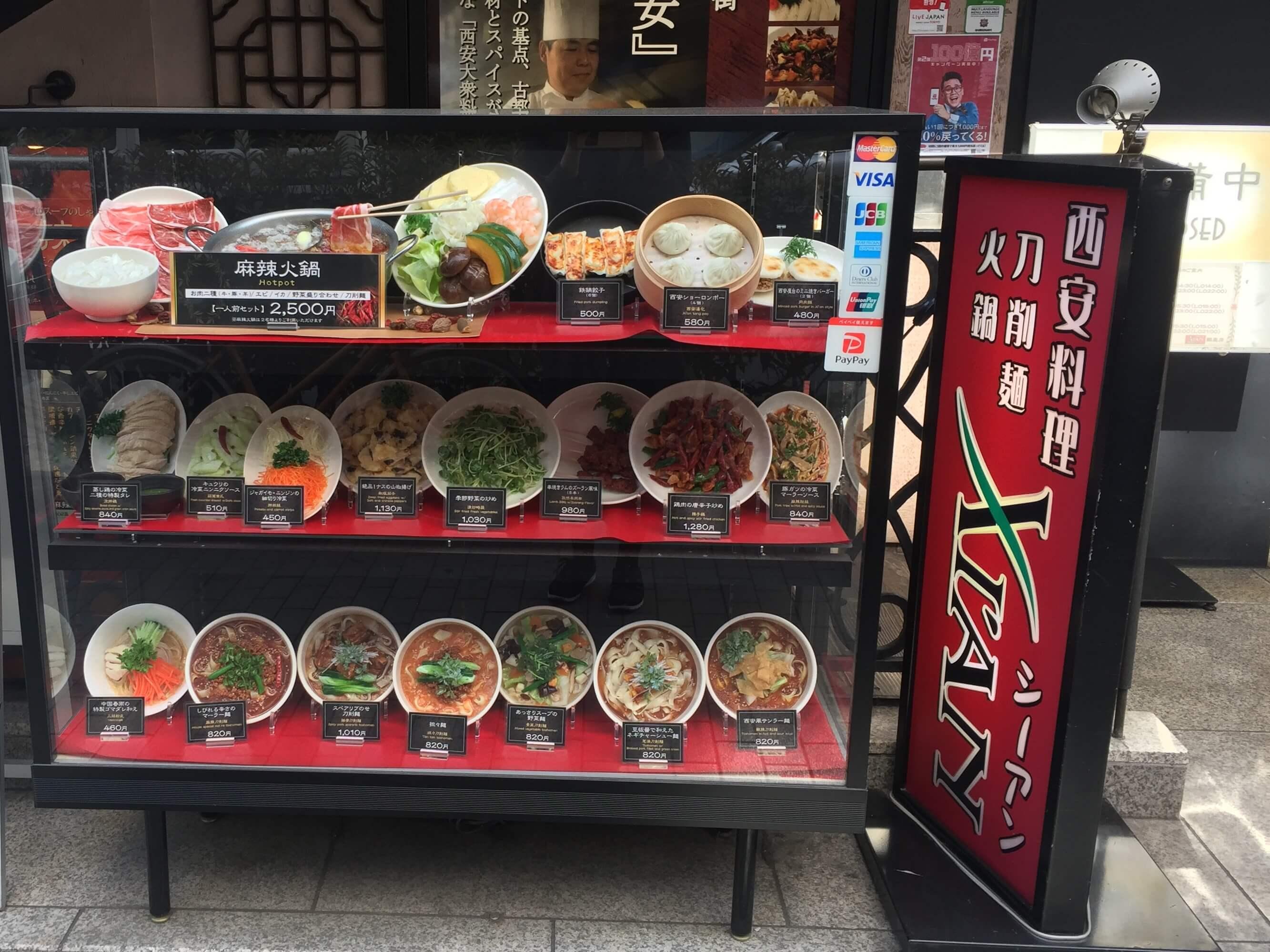 シーアンの麻辣麺美味しい辛い?
