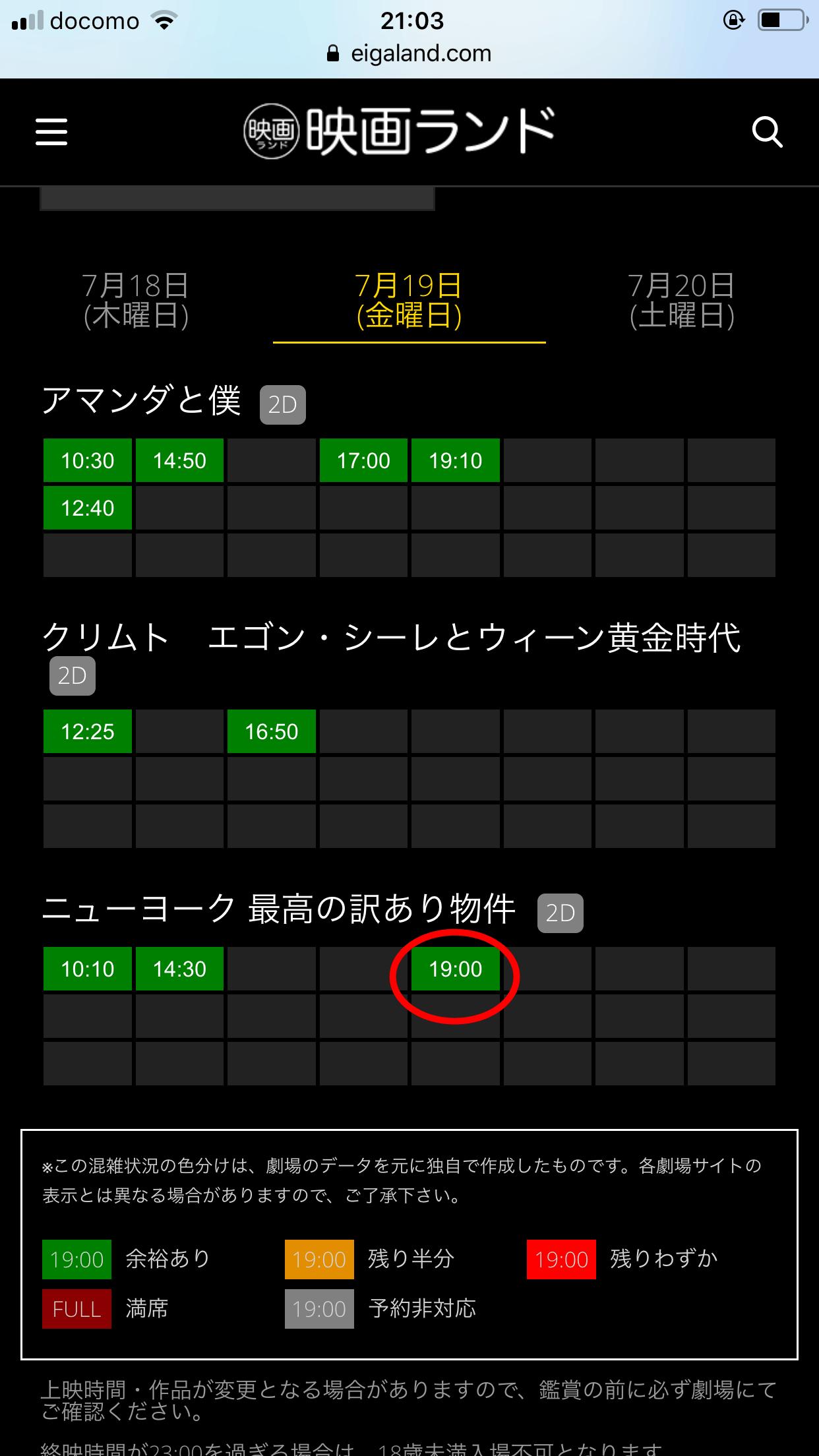 シネスイッチ銀座上映インターネット予約