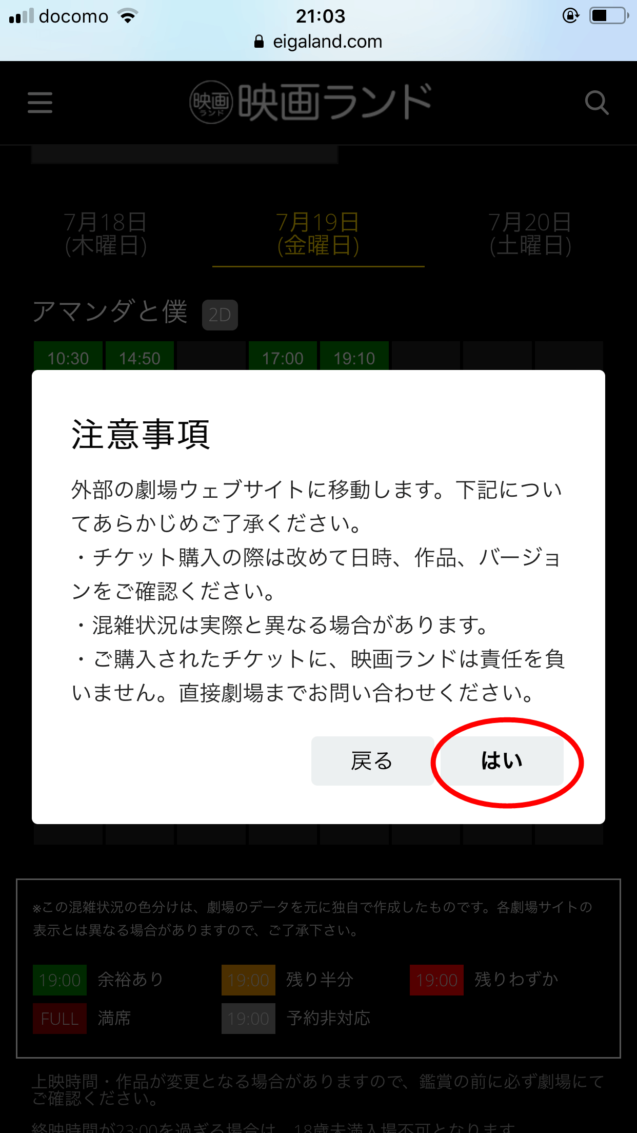 シネスイッチ銀座上映レディースデイ何曜日