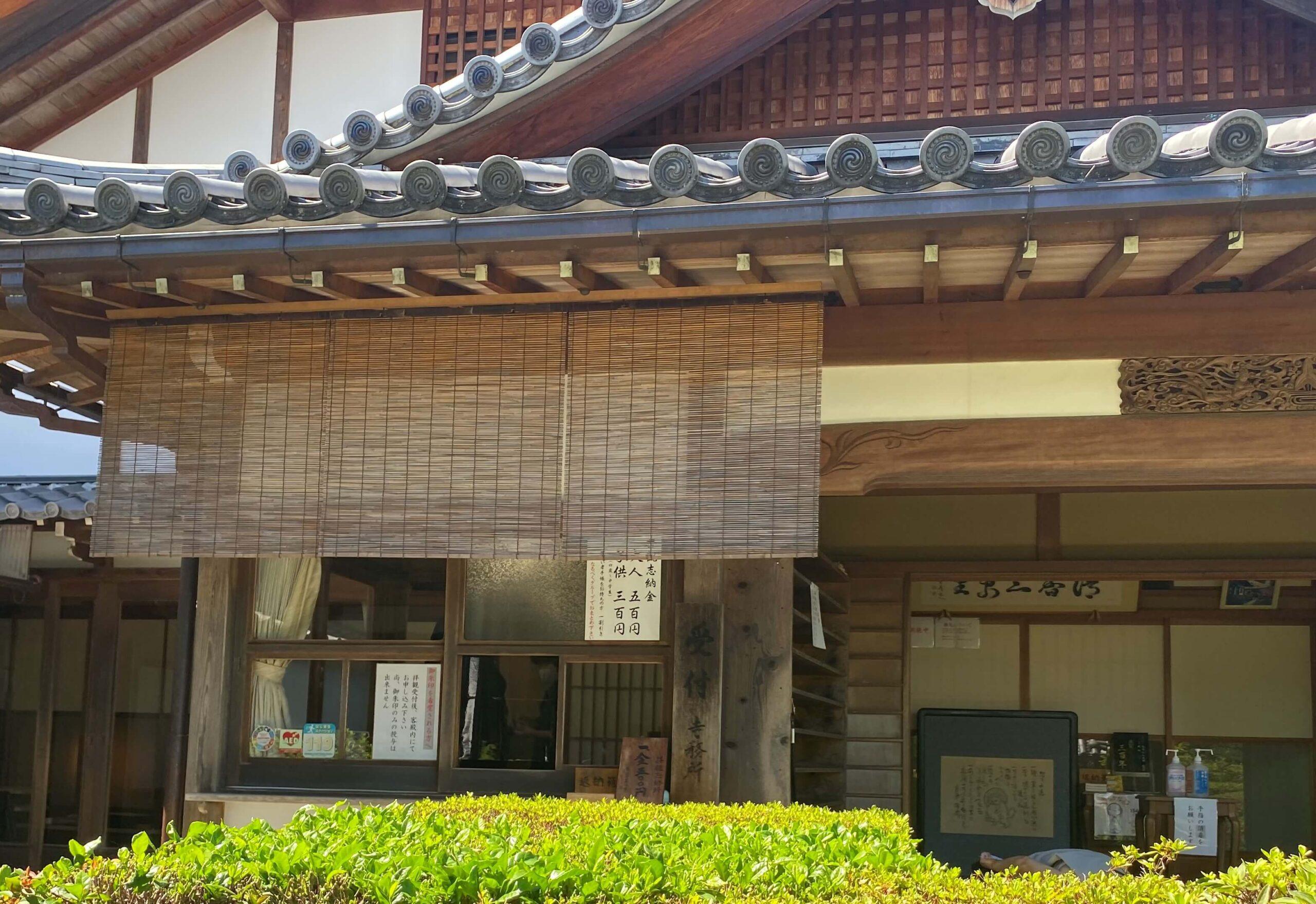 鈴虫寺京都